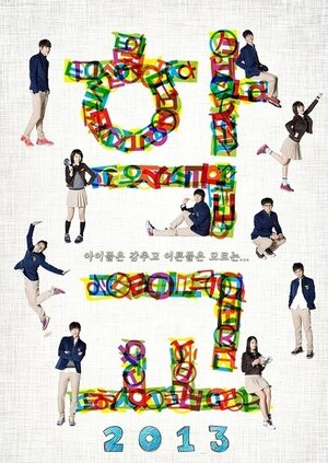Школа (сериал 1999 – 2013)