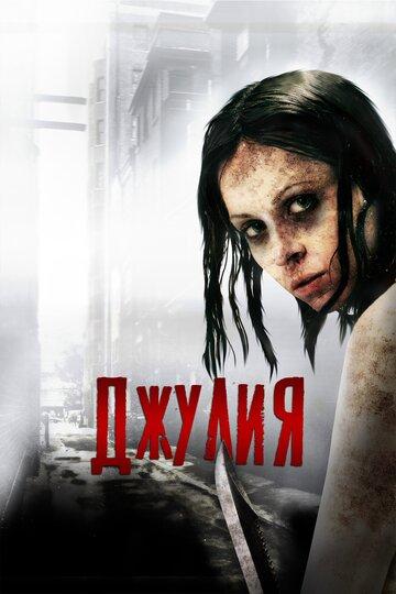 Фильм Джулия