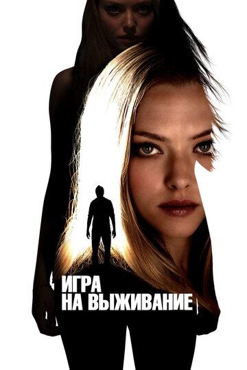 Игры на выживание 2012 фильм