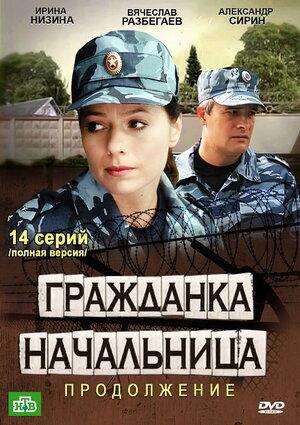 Гражданка начальница (2012)