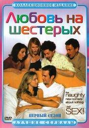Любовь на шестерых (2000)