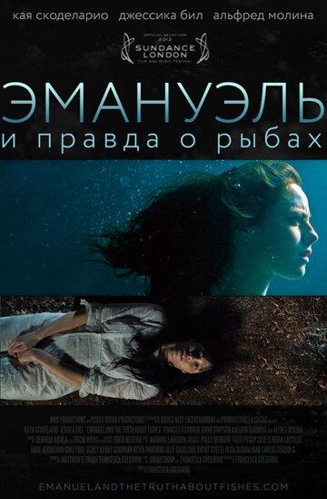 Эмануэль и правда о рыбах (2013)