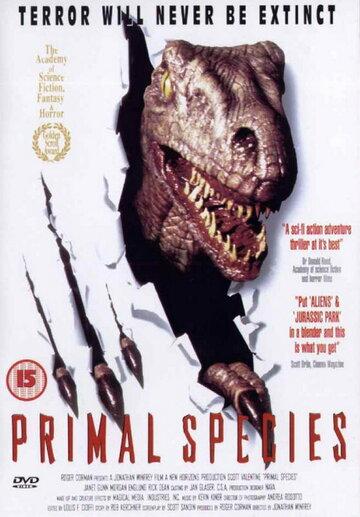 Фильм Эксперимент «Карнозавр 3»