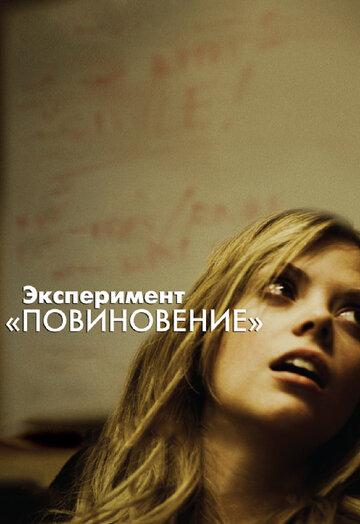 Фильм Эксперимент «Повиновение»