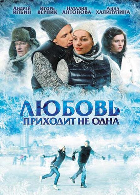 Любовь приходит не одна (2011)