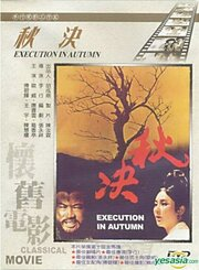 Осенняя казнь (1972)