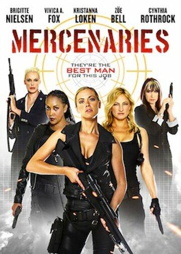 Наёмницы (Mercenaries)
