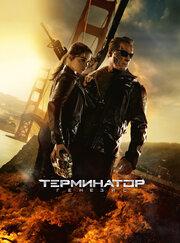 Смотреть Терминатор 5: Генезис (2015) в HD качестве 720p