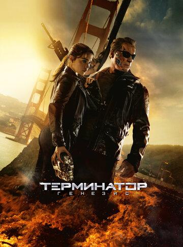 Терминатор: Генезис (2015) - последняя часть фильма со Шварценеггером смотреть онлайн