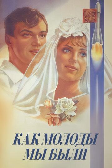 Как молоды мы были (1985)