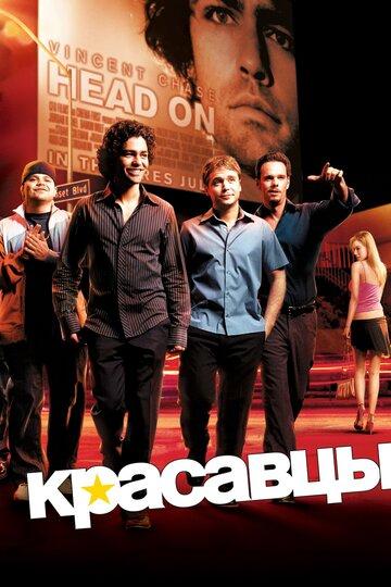 Красавцы (сериал 2004 – 2011)