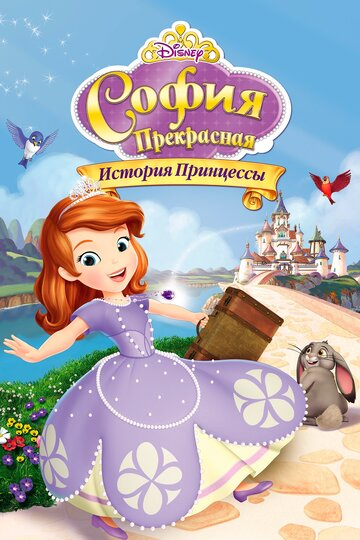 ����� ����������: ������� ��������� (Sofia the First: Once Upon a Princess)