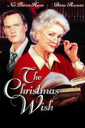 Рождественское желание (1998)