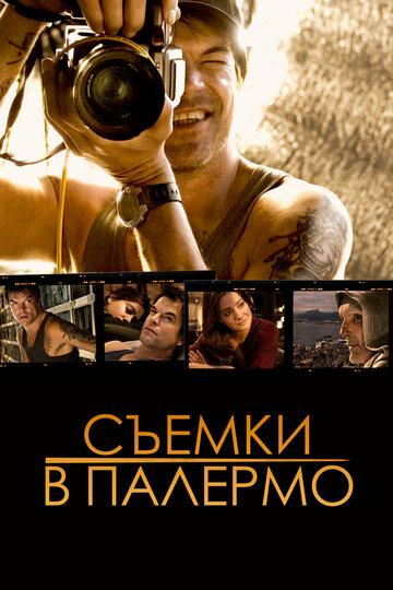 Фильм Съемки в Палермо