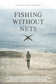 Смотреть онлайн Рыбалка без сетей