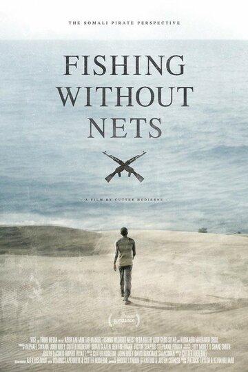 Рыбалка без сетей (2014)