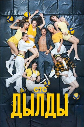 Дылды (2019, сериал, 1 сезон) (2019) — отзывы и рейтинг фильма