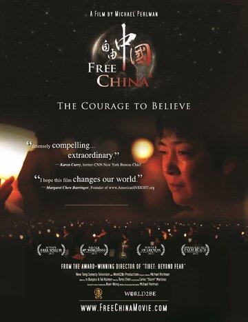 Свободный Китай: Мужество верить (2011) полный фильм