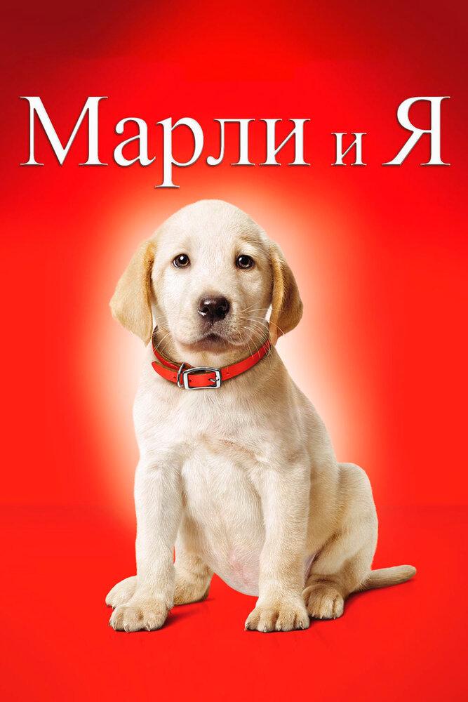 Марли и я (2008) - смотреть онлайн