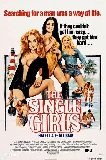 Незамужние девушки (1974)