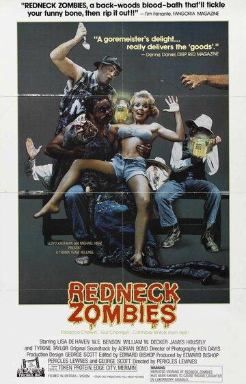 ����������� ����� (Redneck Zombies)