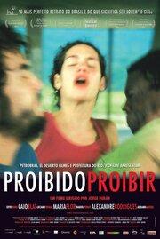 Запрещено запрещать (2006)