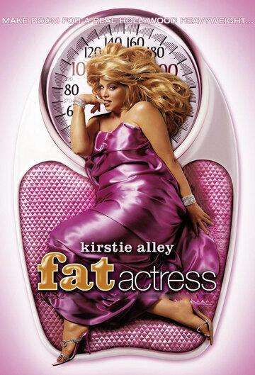 Толстая актриса