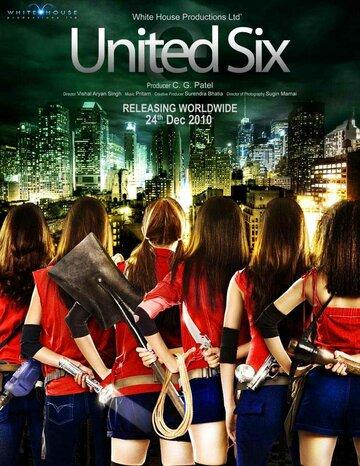 Могучая шестерка (United Six)