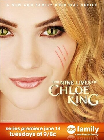 Девять жизней Хлои Кинг (The Nine Lives of Chloe King)