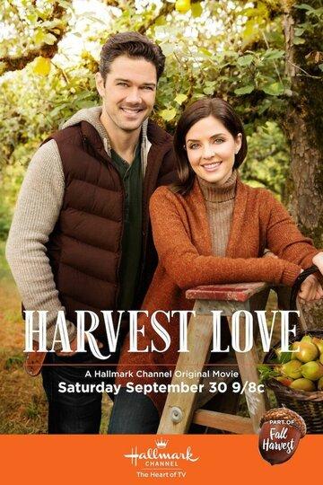 Постер Любовь во время урожая