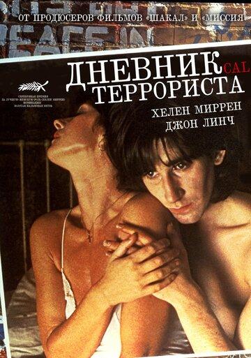 Дневник террориста (1984)