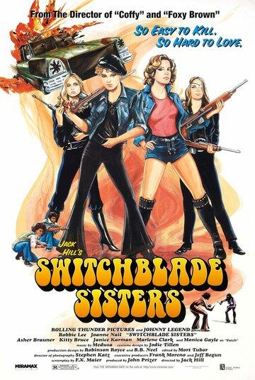 Сестрички с выкидными лезвиями (1975)