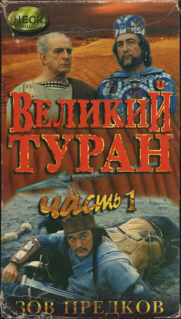Зов предков: Великий туран (1995)