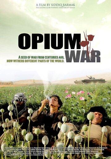 Опиумная война (2008)