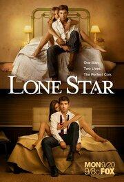 Смотреть онлайн Одинокая звезда