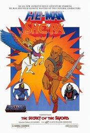 Секрет Меча (1985)