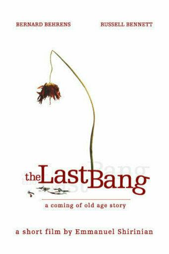 Последний трах (2006)