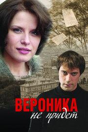 Вероника не придет (2008) смотреть онлайн в хорошем качестве