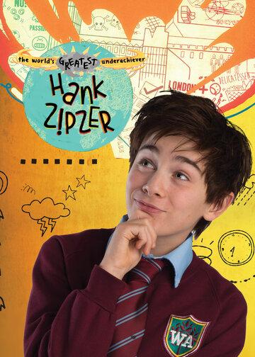 Hank Zipzer (сериал)