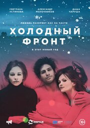 Смотреть Холодный фронт (2016) в HD качестве 720p