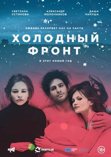 Холодный фронт (2015) полный фильм