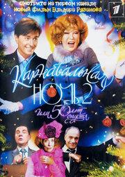 Карнавальная ночь 2 (2006)
