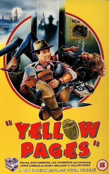 Желтые страницы (1985)
