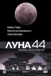 Смотреть онлайн Луна 44