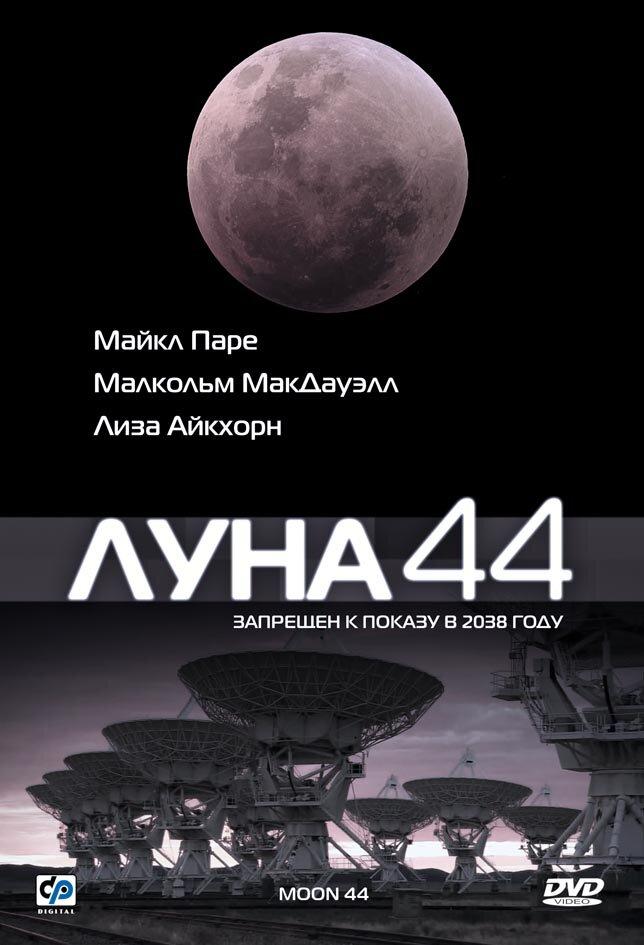 луна 44 скачать торрент - фото 4
