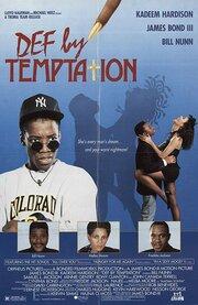 Искушение (1990)