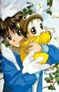 Малыш Ака и я (1996)