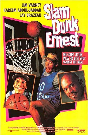 Эрнест баскетболист (1994)