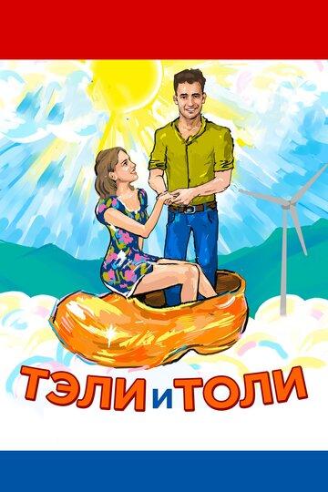 Тэли и Толи (2015) смотреть онлайн HD720p в хорошем качестве бесплатно