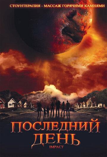 Фильм Гамера 3: Месть Ирис
